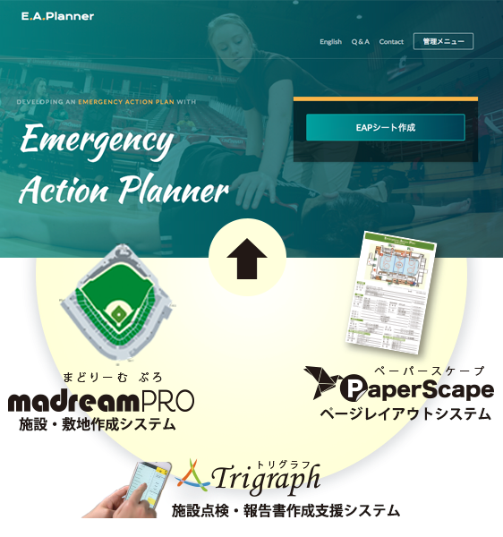 Emergency Action Planner